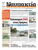Ναυπακτία Press 27/7/2017
