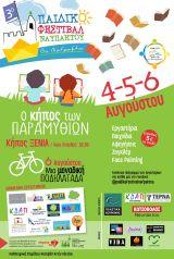 4 με 6 Αυγούστου το 3ο Παιδικό Φεστιβάλ Ναυπάκτου