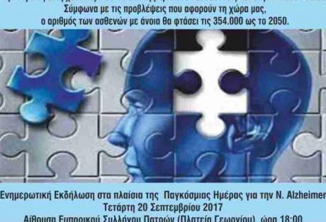 Πάτρα: Ημερίδα για την παγκόσμια ημέρα Αλτσχάιμερ