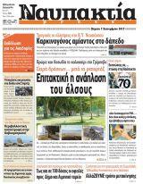 Διαβάστε στη «Ναυπακτία Press» που κυκλοφορεί