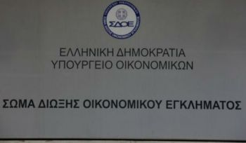 Λουκέτο στην Περιφερειακή Διεύθυνση του ΣΔΟΕ Δυτικής Ελλάδος