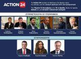 Κεντροαριστερά: Δείτε στο Lepanto το πρώτο Debate των υποψηφίων αρχηγών