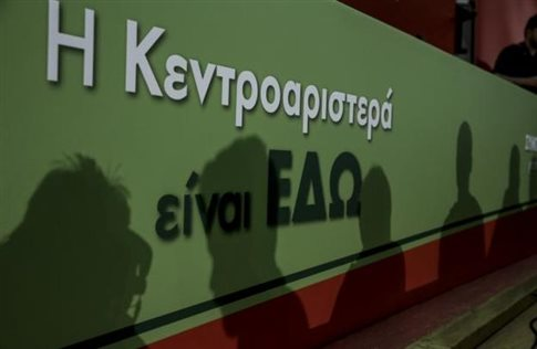 Κλείδωσαν οι τελικές ημερομηνίες για τις εκλογές στην Κεντροαριστερά