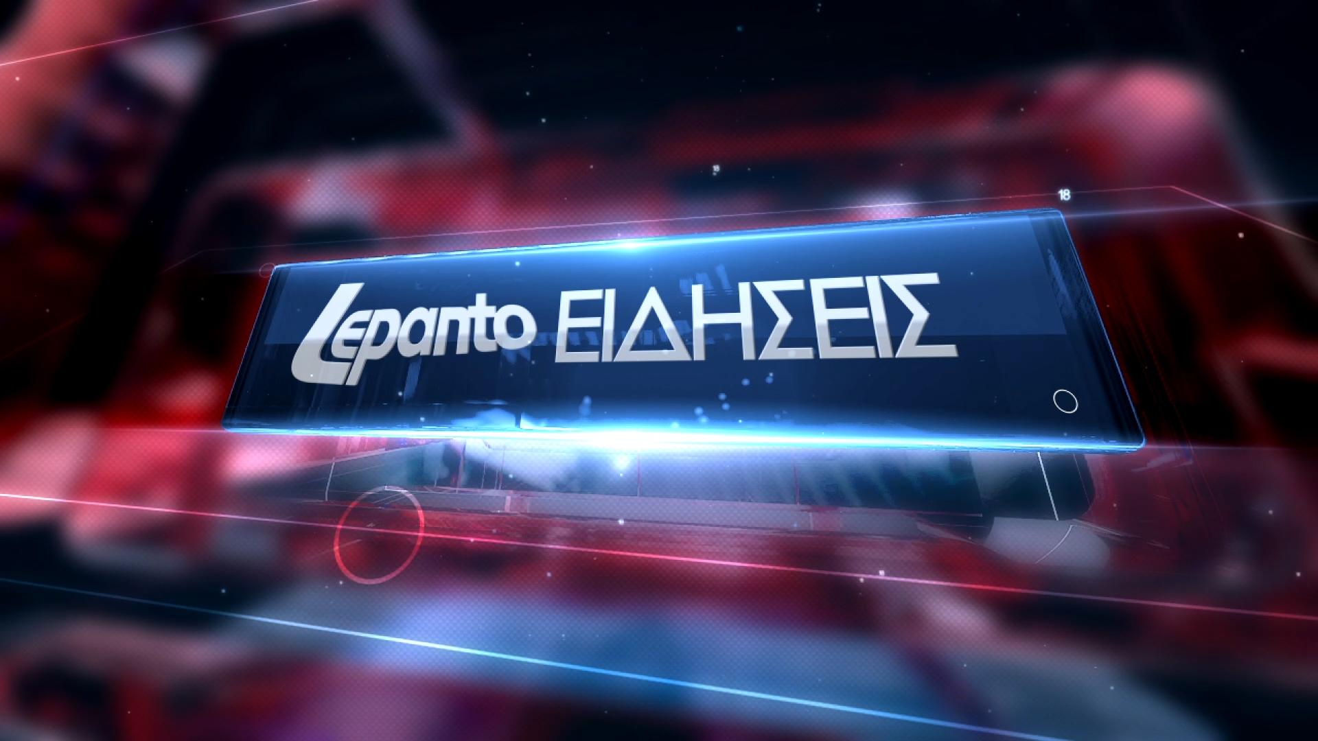 Δείτε το Τρέϊλερ για το ανανεωμένο Κεντρικό Δελτίο Ειδήσεων του Lepanto