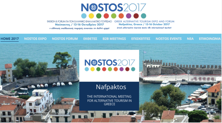 Ναύπακτος: Εγκαίνια σήμερα για τη Nostos 2017