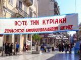 Πάτρα:Ανοικτή αύριο η αγορά-Απεργία από τους  εμποροϋπαλλήλους