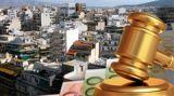 ΔΝΤ προς Ελλάδα: Ξεκινήστε άμεσα τους ηλεκτρονικούς πλειστηριασμούς!