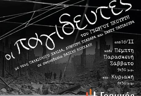 """Πάτρα: Αναβάλλεται για τις 16 Νοεμβρίου η παράσταση """"Παγιδευτές"""""""