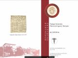 Εκδήλωση των 40 χρόνων ίδρυσης του Τμήματος Ιατρικής του ΑΕΙ Πάτρας