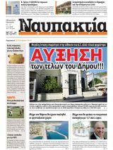 Ναυπακτία Press 25/10/2019