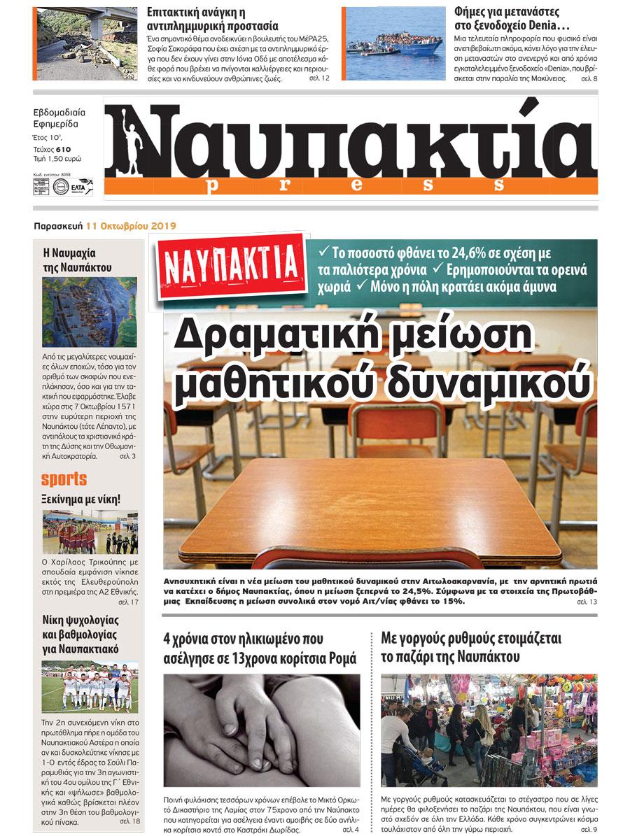 Ναυπακτία Press 11/10/2019
