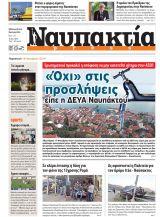 Ναυπακτία Press - 18/10/2019
