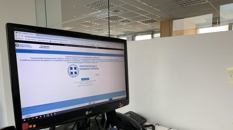 Επίδομα 800 ευρώ: 37.000 οι αιτήσεις στην Εργάνη - Δείτε όλα όσα πρέπει να ξέρετε
