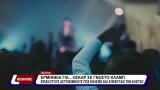 """ΕΡΜΗΝΕΙΑ ΓΙΑ """"ΟΣΚΑΡ"""" ΣΕ ΓΝΩΣΤΟ ΚΛΑΜΠ"""