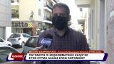 ΠΑΓΩΝΟΥΝ ΟΙ ΕΣΩΚΟΜΜΑΤΙΚΕΣ ΕΚΛΟΓΕΣ ΣΤΟΝ ΣΥΡΙΖΑ ΑΧΑΪΑΣ ΕΛΕΩ ΚΟΡΩΝΟΪΟΥ