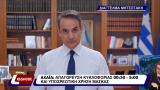 ΔΙΑΓΓΕΛΜΑ Κ. ΜΗΤΣΟΤΑΚΗ