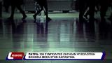 ΠΑΤΡΑ: 300 ΣΥΜΠΟΛΙΤΕΣ ΖΗΤΗΣΑΝ ΨΥΧΟΛΟΓΙΚΗ ΒΟΗΘΕΙΑ ΜΕΣΑ ΣΤΗΝ ΚΑΡΑΝΤΙΝΑ