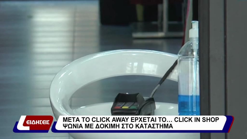 """ΜΕΤΑ ΤΟ CLICK AWAY ΕΡΧΕΤΑΙ ΤΟ """"CLICK IN SHOP"""""""
