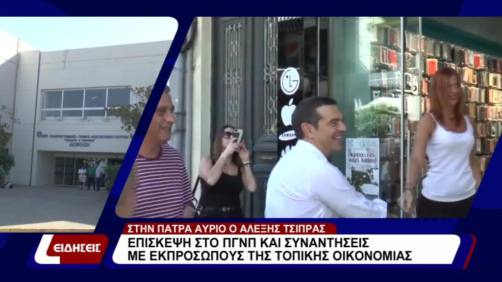 ΣΤΗΝ ΠΑΤΡΑ ΑΥΡΙΟ Ο ΑΛΕΞΗΣ ΤΣΙΠΡΑΣ