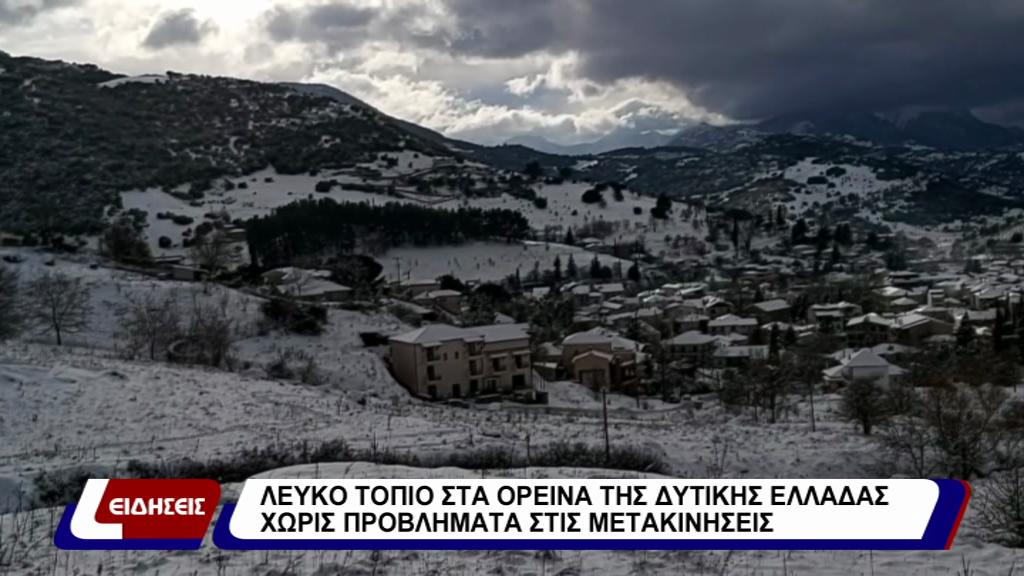 ΛΕΥΚΟ ΤΟΠΙΟ ΣΤΑ ΟΡΕΙΝΑ ΤΗΣ ΔΥΤΙΚΗΣ ΕΛΛΑΔΑΣ