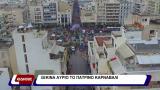 ΞΕΚΙΝΑ ΑΥΡΙΟ ΤΟ ΠΑΤΡΙΝΟ ΚΑΡΝΑΒΑΛΙ