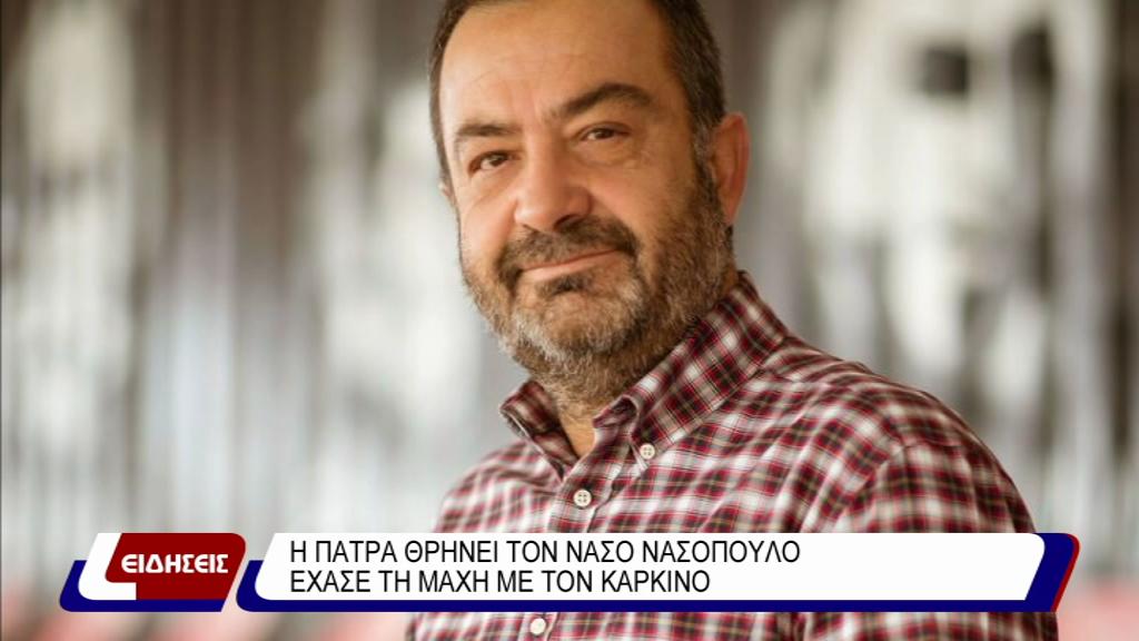 Η ΠΑΤΡΑ ΘΡΗΝΕΙ ΤΟΝ ΝΑΣΟ ΝΑΣΟΠΟΥΛΟ