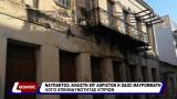 ΝΑΥΠΑΚΤΟΣ: ΚΛΕΙΣΤΗ ΕΠ' ΑΟΡΙΣΤΟΝ Η ΟΔΟΣ ΜΑΥΡΟΜΜΑΤΗ ΛΟΓΩ ΕΠΙΚΙΝΔΥΝΟΤΗΤΑΣ ΚΤΙΡΙΩΝ