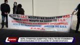ΠΑΤΡΑ: ΣΥΓΚΕΝΤΡΩΣΗ ΔΙΑΜΑΡΤΥΡΙΑΣ ΣΤΗΝ 6η ΥΠΕ ΑΠΟ ΥΓΕΙΟΝΟΜΙΚΟΥΣ