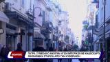 ΠΑΤΡΑ: ΣΥΜΒΟΛΙΚΟ ΑΝΟΙΓΜΑ ΛΙΓΩΝ ΕΜΠΟΡΙΚΩΝ ΜΕ ΚΗΔΕΙΟΧΑΡΤΑ