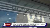 ΟΥΡΑ ΤΑΛΑΙΠΩΡΙΑΣ ΣΤΟ ΚΤΗΜΑΤΟΛΟΓΙΚΟ ΓΡΑΦΕΙΟ