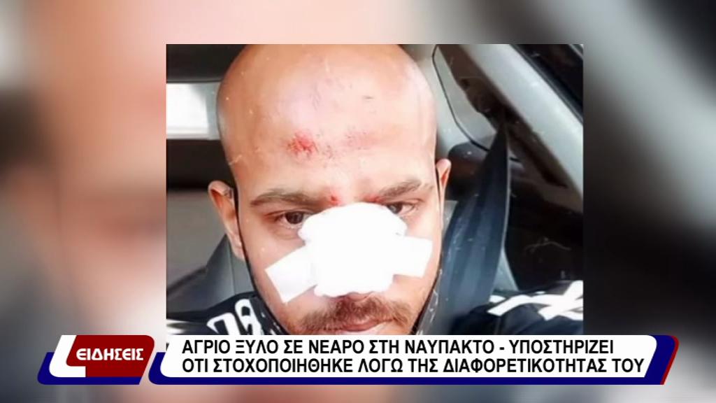ΆΓΡΙΟ ΞΥΛΟ ΣΕ ΝΕΑΡΟ ΣΤΗ ΝΑΥΠΑΚΤΟ
