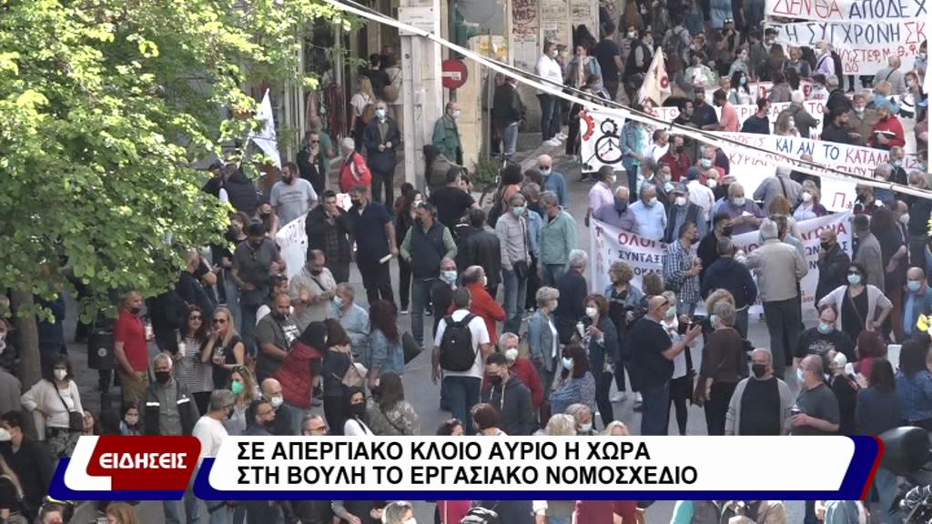 ΣΕ ΑΠΕΡΓΙΑΚΟ ΚΛΟΙΟ ΑΥΡΙΟ Η ΧΩΡΑ