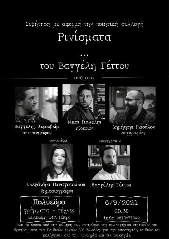 Παρουσίαση της ποιητικής συλλογής του Β. Γέττου «Ρινίσματα», Δευτέρα 6 Σεπτεμβρίου 2021 στο «Πολύεδρο»