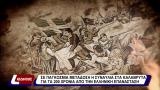 ΣΕ ΠΑΓΚΟΣΜΙΑ ΜΕΤΑΔΟΣΗ Η ΣΥΝΑΥΛΙΑ ΣΤΑ ΚΑΛΑΒΡΥΤΑ ΓΙΑ ΤΑ 200 ΧΡΟΝΙΑ ΑΠΟ ΤΗΝ ΕΛΛΗΝΙΚΗ ΕΠΑΝΑΣΤΑΣΗ