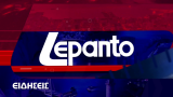 Δείτε απόψε στο Δελτίο Ειδήσεων του LEPANTO