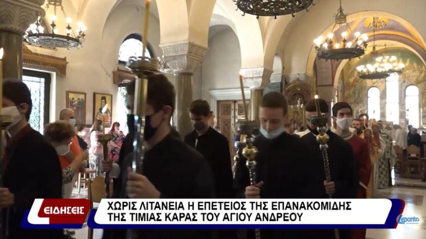 Χωρίς λιτανεία η επέτειος της επανακομιδής της τίμιας κάρας στου Αγίου Ανδρέου