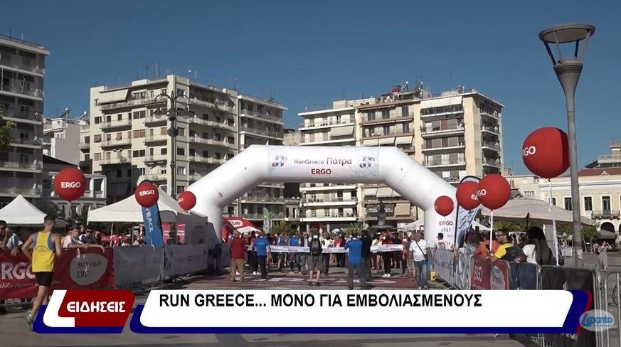 Run greece... μόνο για εμβολιασμένους