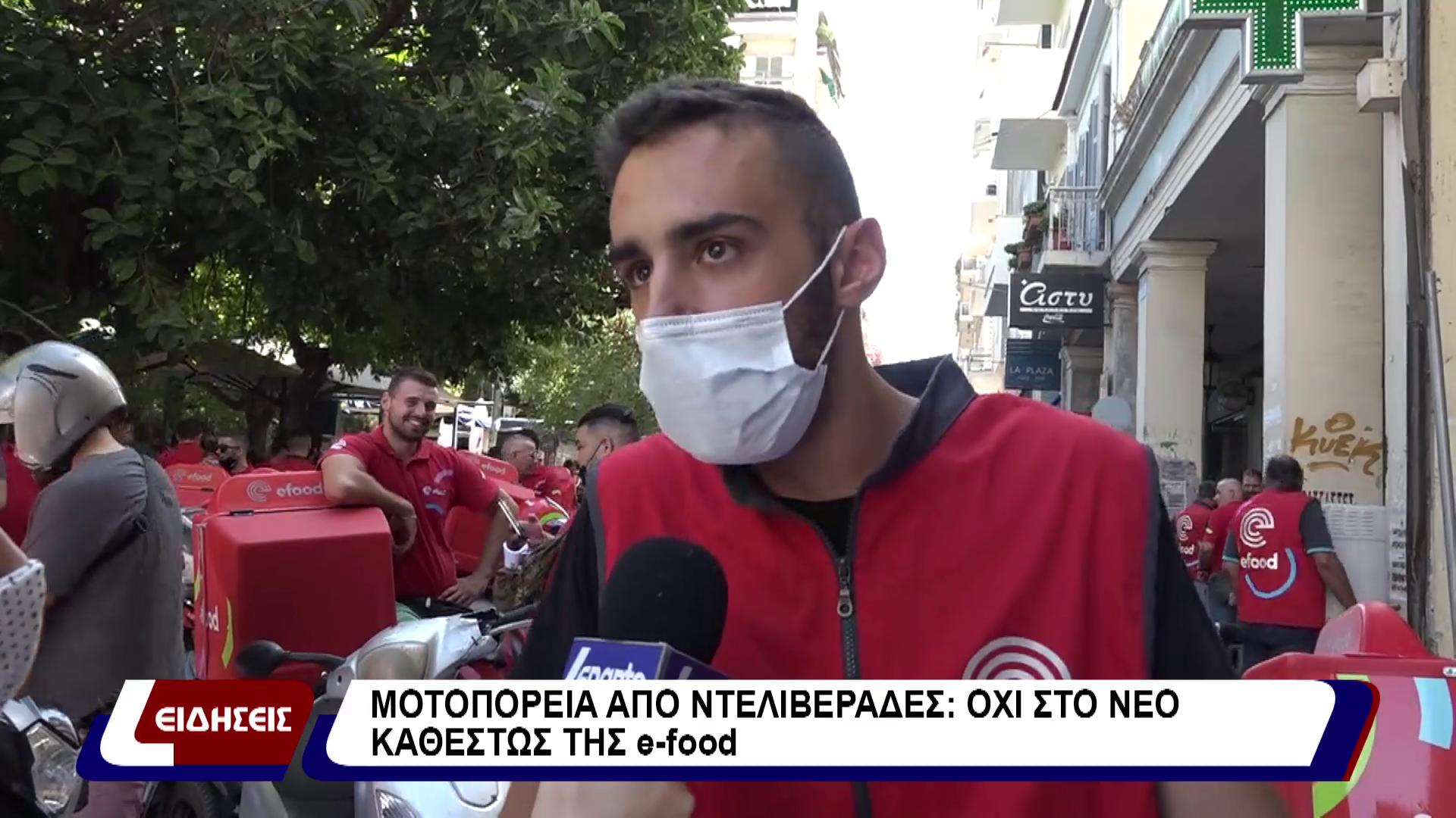 ΜΟΤΟΠΟΡΕΙΑ ΑΠΟ ΝΤΕΛΙΒΕΡΑΔΕΣ